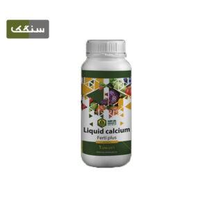 کلسیم مایع