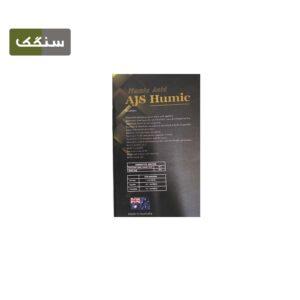 هیومیک اسید AJS